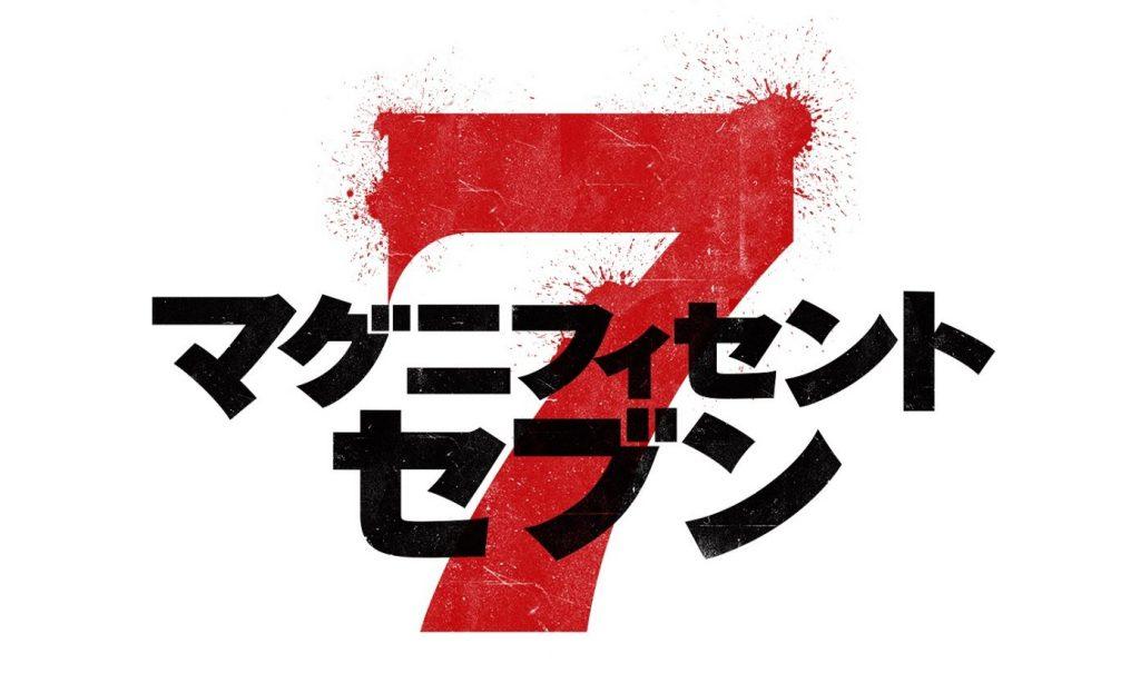 映画 「マグニフィセント・セブン」 (THE MAGNIFICENT SEVEN)
