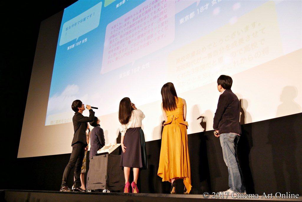 映画「ReLIFE リライフ」プレミア完成披露試写会イベント サプライズ