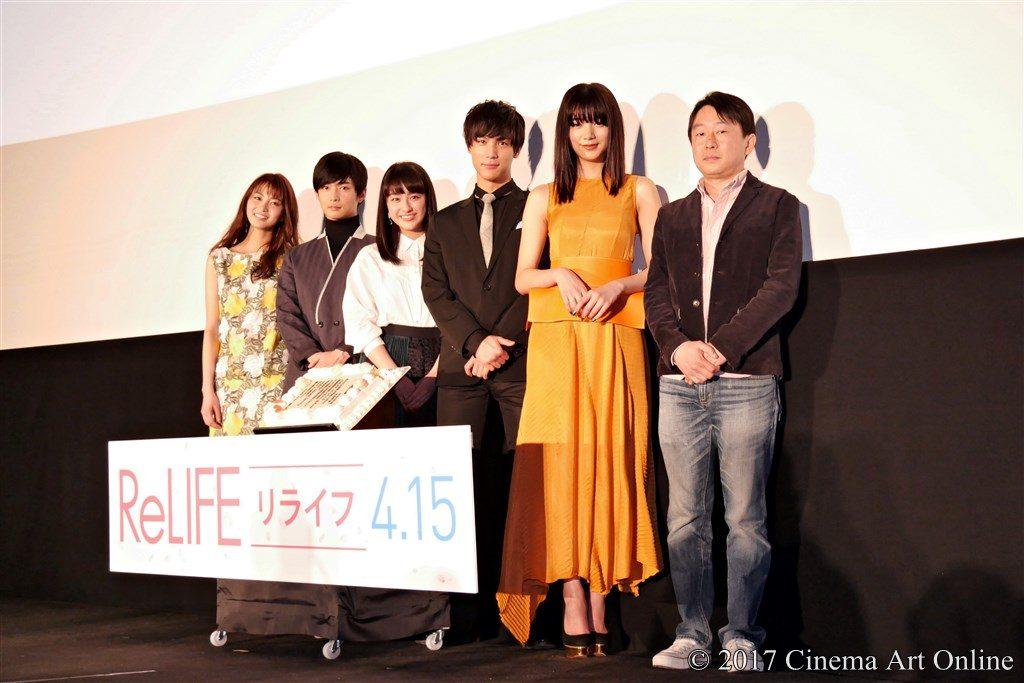 映画「ReLIFE リライフ」プレミア完成披露試写会イベント