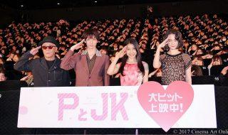【写真】映画『PとJK』公開初日舞台挨拶 フォトセッション