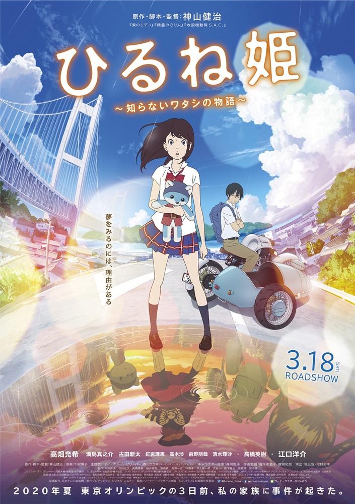 映画「ひるね姫 〜知らないワタシの物語〜」