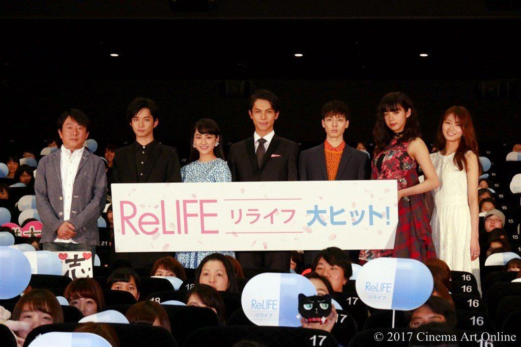 映画「ReLIFE リライフ」公開初日舞台挨拶