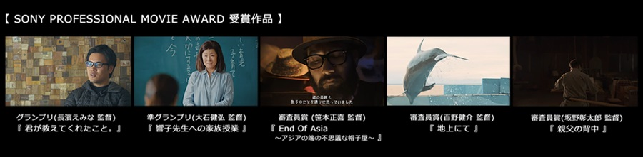 BSFF2016 SONY PROFFESSIONAL MOVIE AWARD 受賞作品