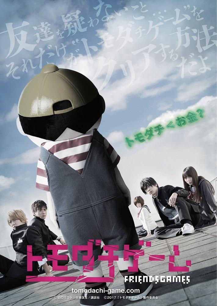 実写ドラマ&映画「トモダチゲーム」