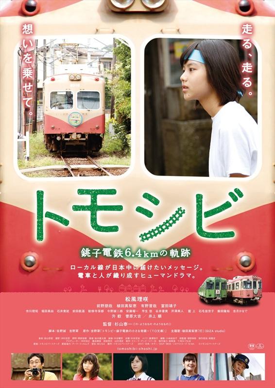 【画像】映画『トモシビ 銚子電鉄6.4 kmの軌跡』ポスタービジュアル