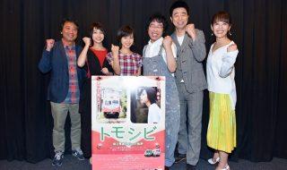 映画「トモシビ 銚子電鉄 6.4kmの軌跡」公開初日舞台挨拶