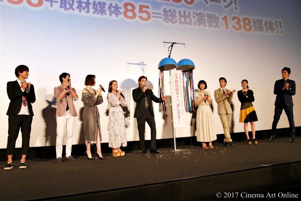映画「サクラダリセット 後篇」公開初日舞台挨拶イベント くす球
