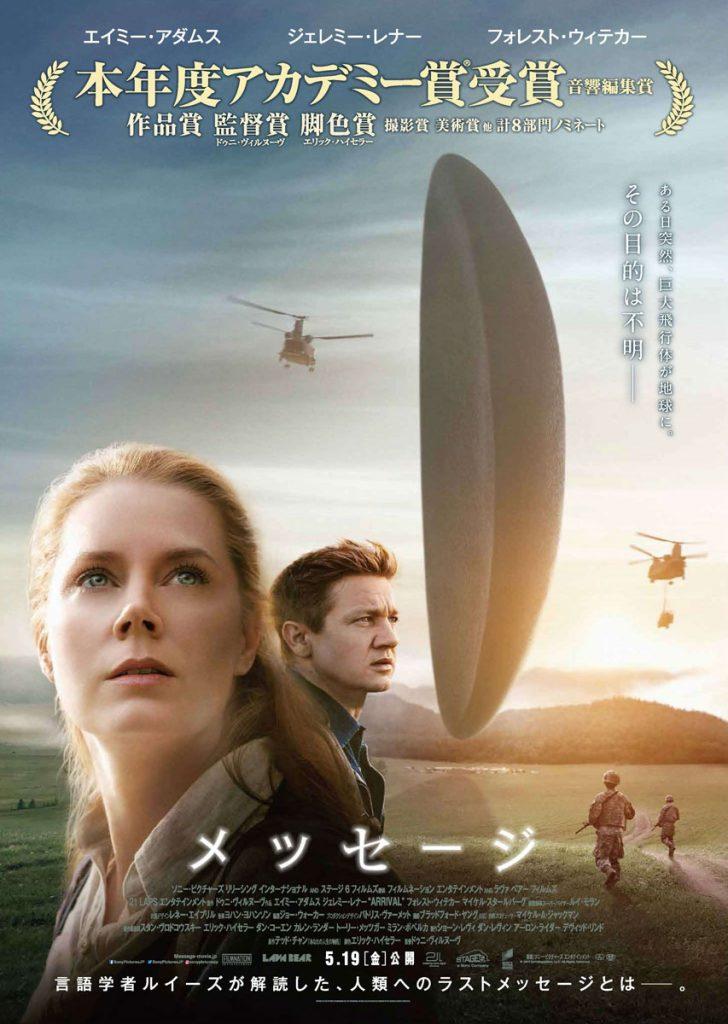 映画「メッセージ」(原題:Arrival) ポスター