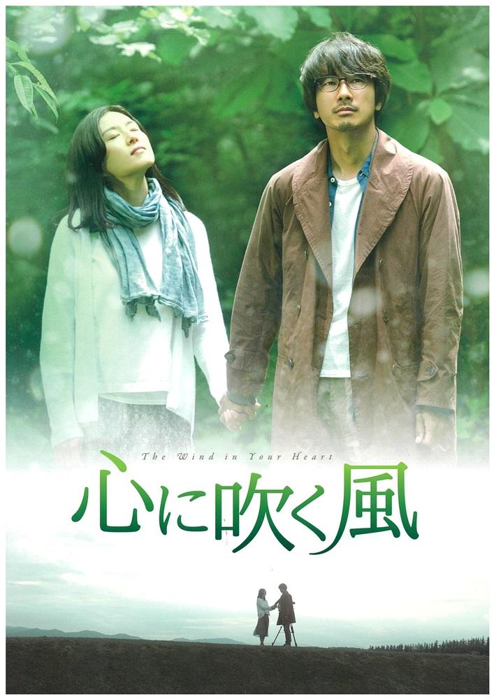 映画「心に吹く風」