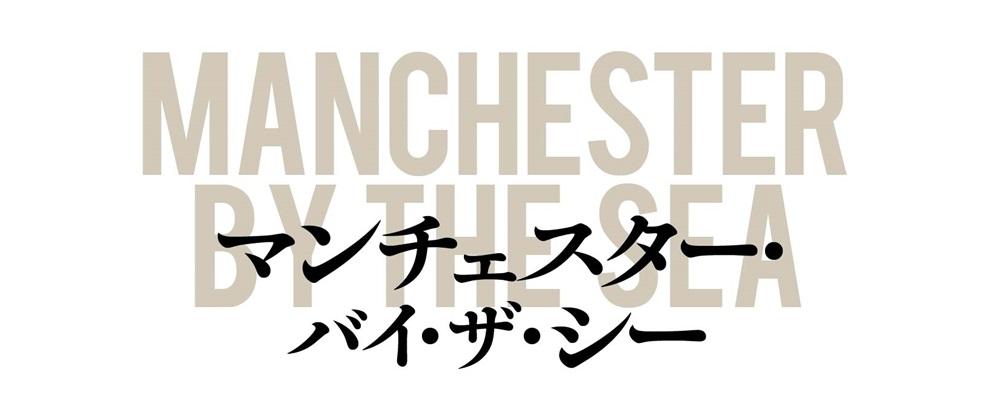 映画「マンチェスター・バイ・ザ・シー」(Manchester by the Sea)