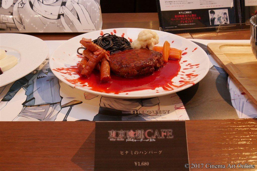 東京喰種CAFE 「ヒナミのハンバーグ」
