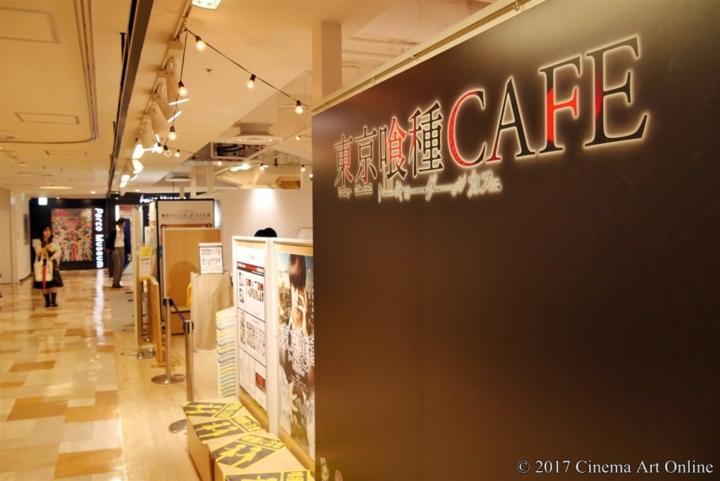 映画「東京喰種 トーキョーグール」東京喰種CAFE