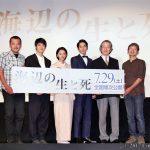 【写真】映画「海辺の生と死」完成披露上映会 フォトセッション