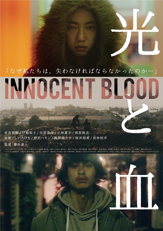 【画像】映画『光と血』(INNOCENT BLOOD) ポスタービジュアル