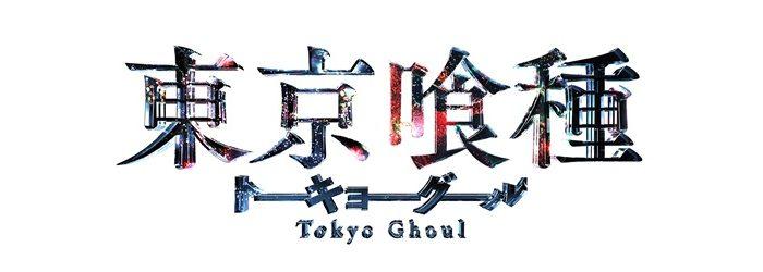 映画「東京喰種 トーキョーグール」(Tokyo Ghoul)