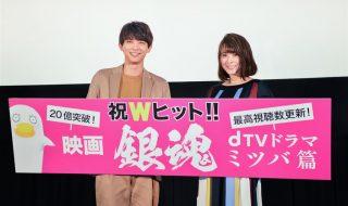 映画『銀魂』& dTV『銀魂 -ミツバ篇- 』 Wヒット記念!イッキ見上映会舞台挨拶 吉沢亮 & 北乃きい