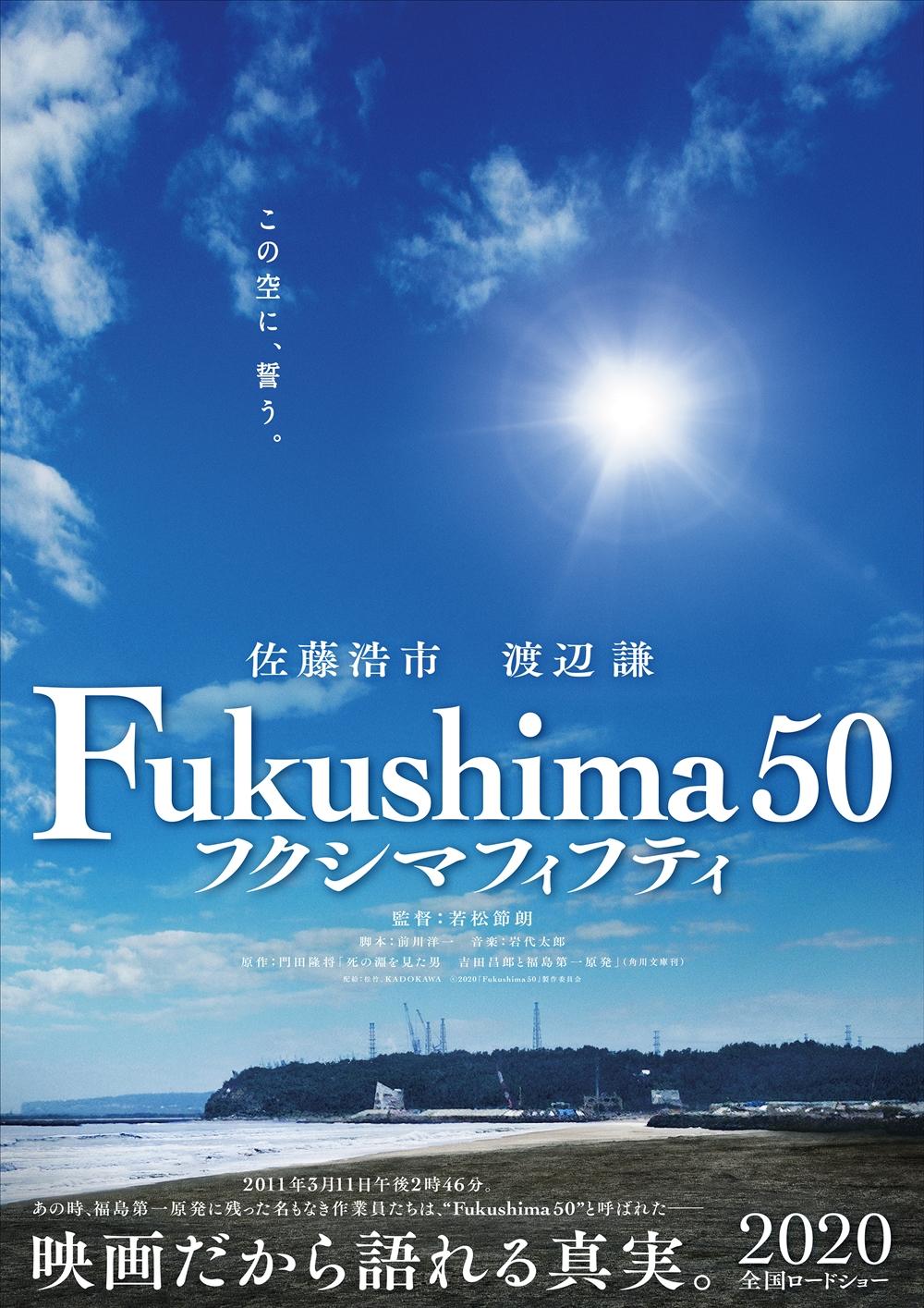 【画像】映画『Fukushima 50(フクシマフィフティ)』ポスタービジュアル