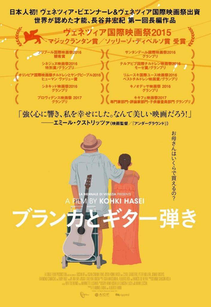 映画「ブランカとギター弾き」