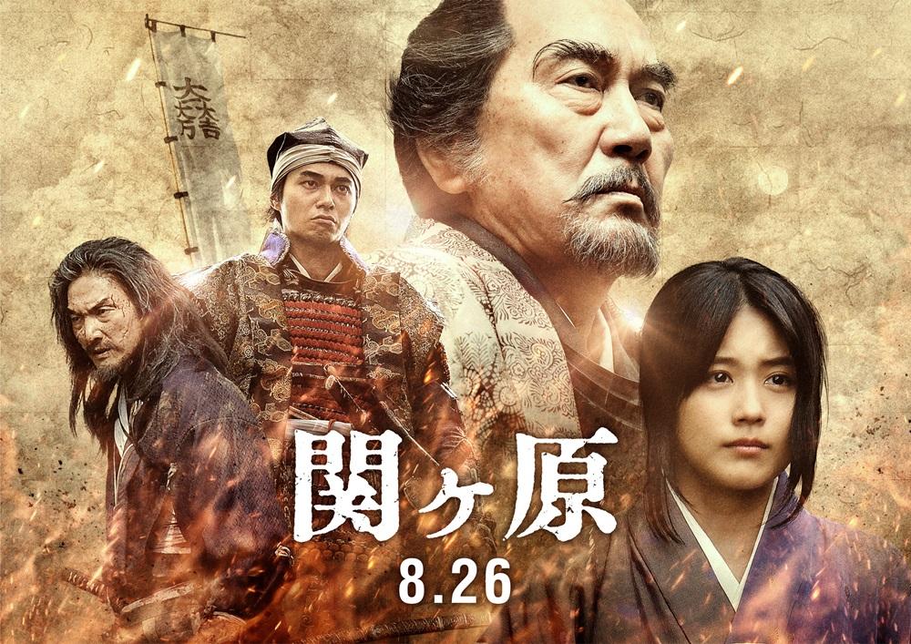 映画「関ヶ原」8.26 メインビジュアル