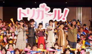 【写真】映画「トリガール!」完成披露試写イベント フォトセッション