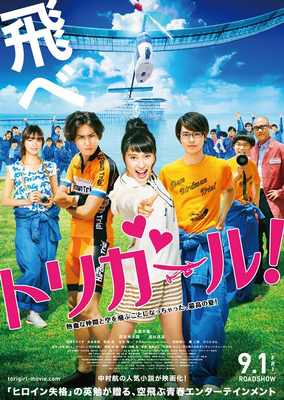 映画「トリガール!」ポスター