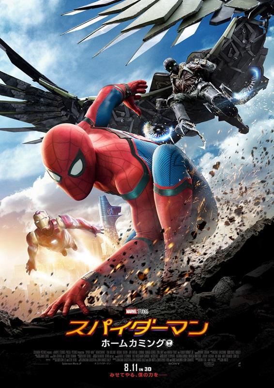 映画「スパイダーマン:ホームカミング」