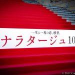 【写真】映画『ナラタージュ』レッドカーペット