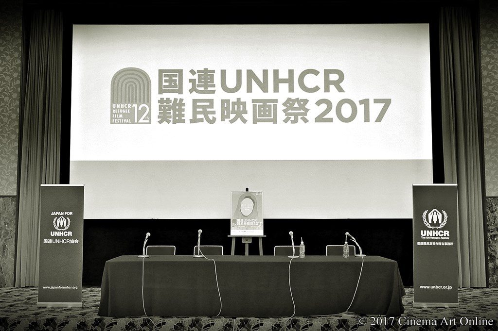 国連UNHCR 難民映画祭2017 記者会見