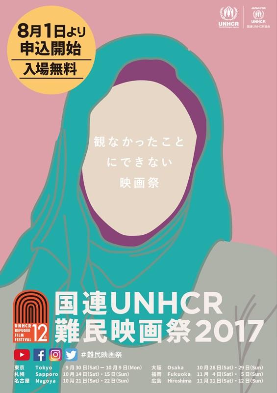 国連UNHCR 難民映画祭2017 ポスター