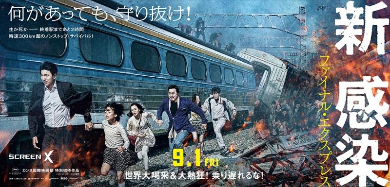 映画「新感染 ファイナル・エクスプレス」9.1 [Fri]