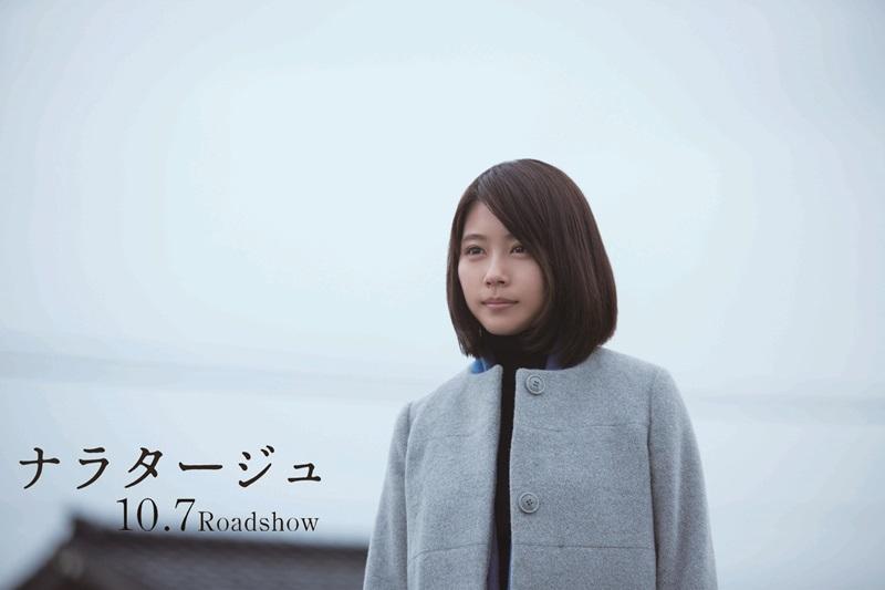 映画「ナラタージュ」 10.7 Roadshow