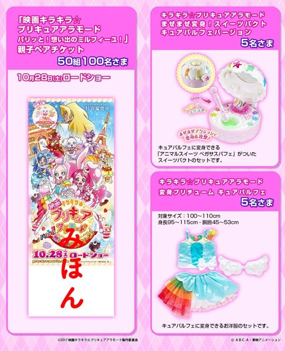 映画『キラキラ☆プリキュアアラモード パリッと!想い出のミルフィーユ!』プレゼントキャンペーン!!