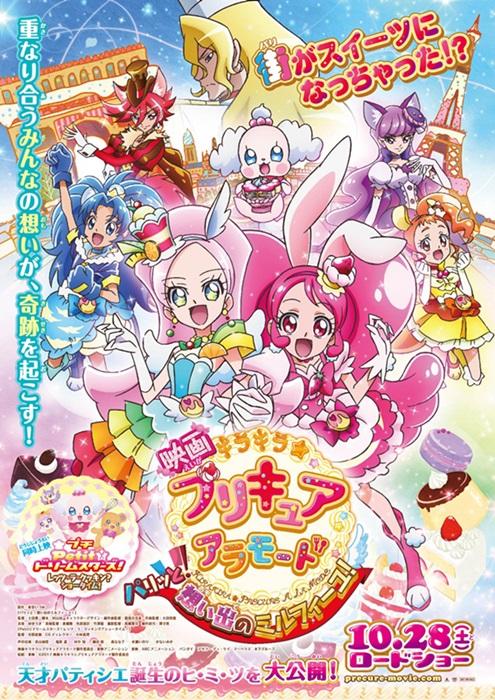 映画『キラキラ☆プリキュアアラモード パリッと!想い出のミルフィーユ!』