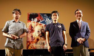 【写真】映画「禅と骨」公開直前! カウントダウン上映会&シンポジウム フォトセッション