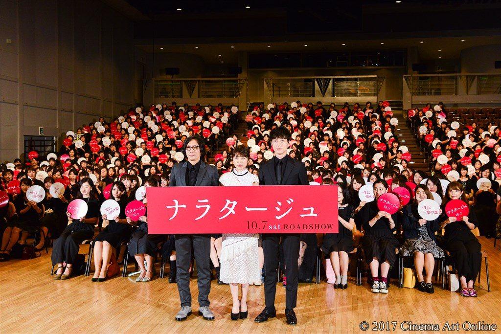 映画『ナラタージュ』 「一生に一度の恋をした人」限定!スペシャル試写会