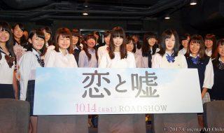 【写真】映画『恋と嘘』サプライズイベント フォトセッション