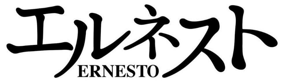 映画『エルネスト』(ERNESTO)