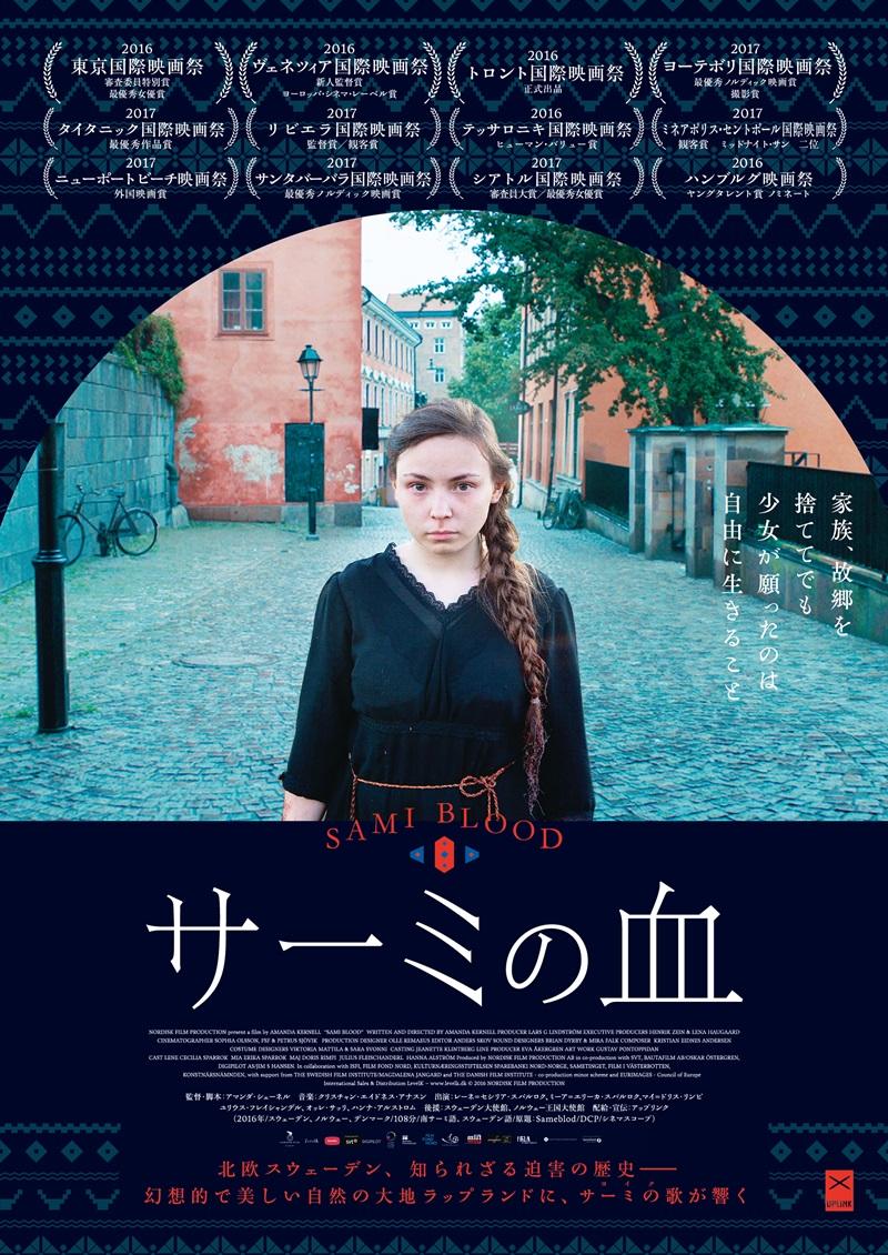 映画 「サーミの血」 (Sami Blood)