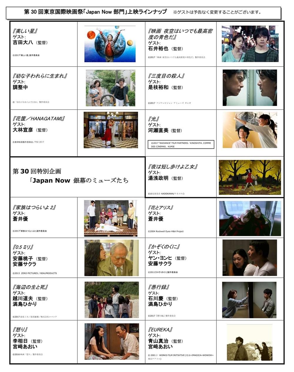 【画像】第30回 東京国際映画祭(TIFF) Japan Now 部門 上映ラインナップ & ゲスト情報