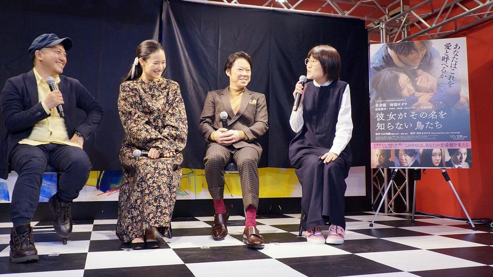 【写真】映画『彼女がその名を知らない鳥たち』公開記念トークイベント