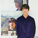 映画『望郷』主演 大東駿介