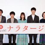 【写真】映画『ナラタージュ』公開初日舞台挨拶 フォトセッション