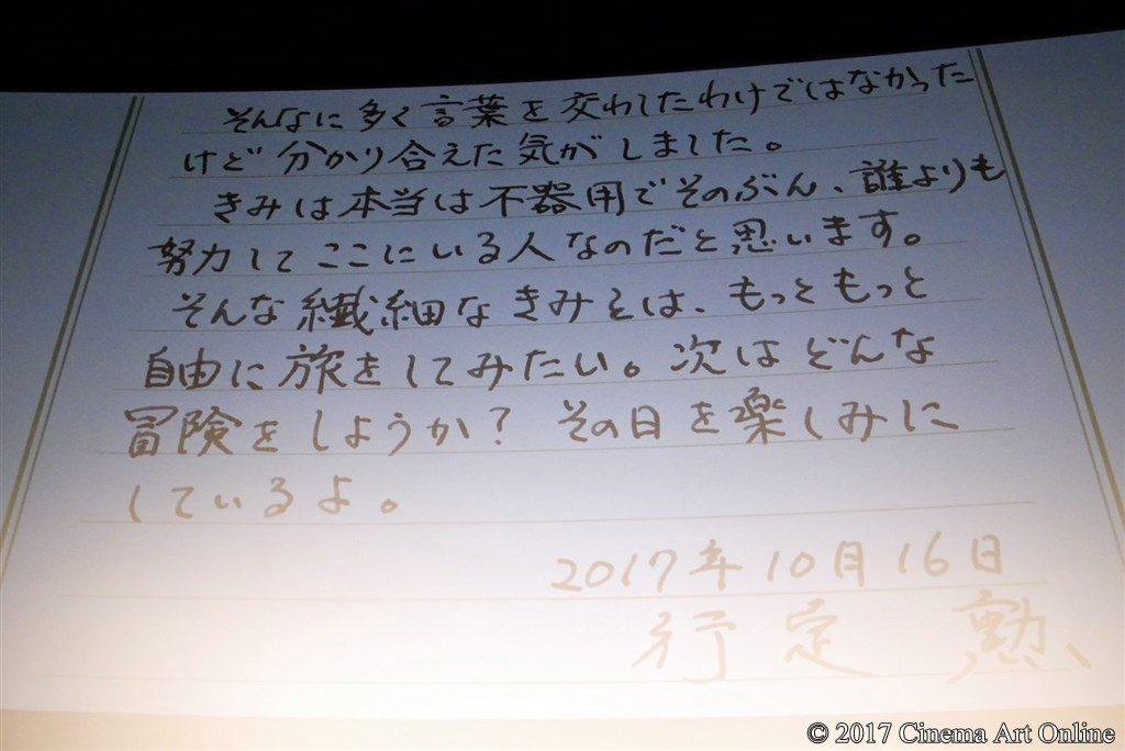 【写真】映画『ナラタージュ』公開初日舞台挨拶 行定監督から松本潤宛ての手紙