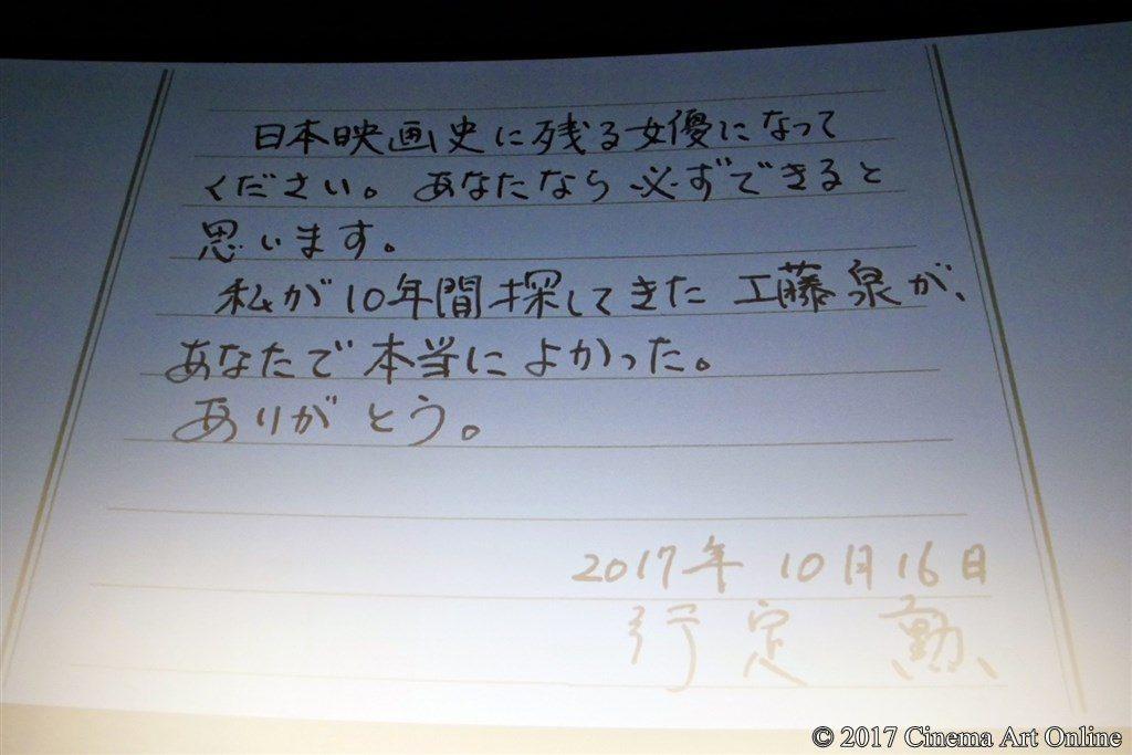 【写真】映画『ナラタージュ』公開初日舞台挨拶 行定監督からの手紙