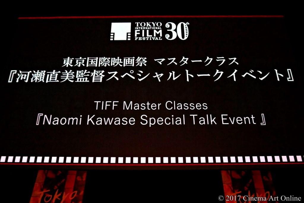 【写真】第30回 東京国際映画祭 マスタークラス 河瀨直美監督スペシャルトークイベント