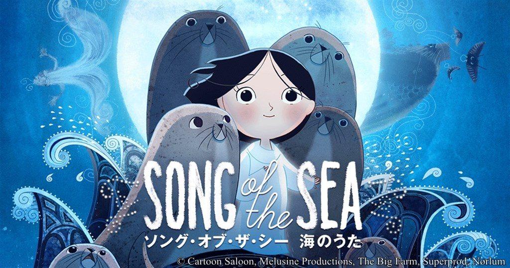 【画像】映画『ソング・オブ・ザ・シー 海のうた』(Song of the Sea)
