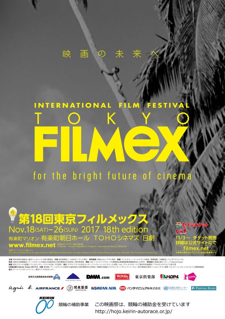 【画像】第18回 東京フィルメックス / TOKYO FILMeX 2017 ポスタービジュアル