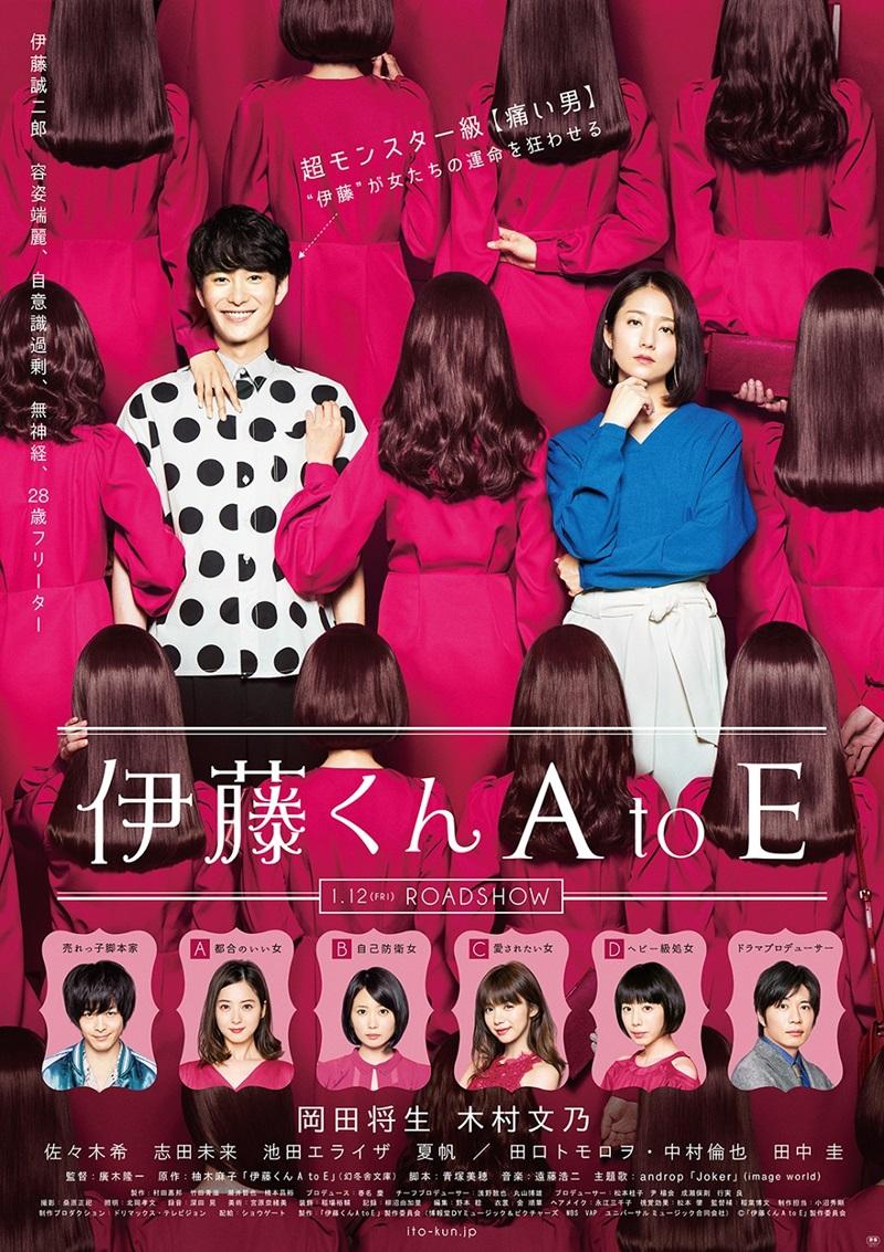 映画『伊藤くん A to E』