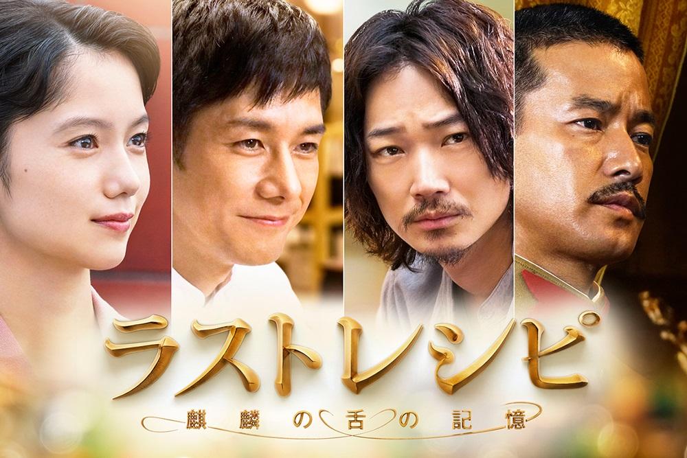 映画『ラストレシピ ~麒麟の舌の記憶~』
