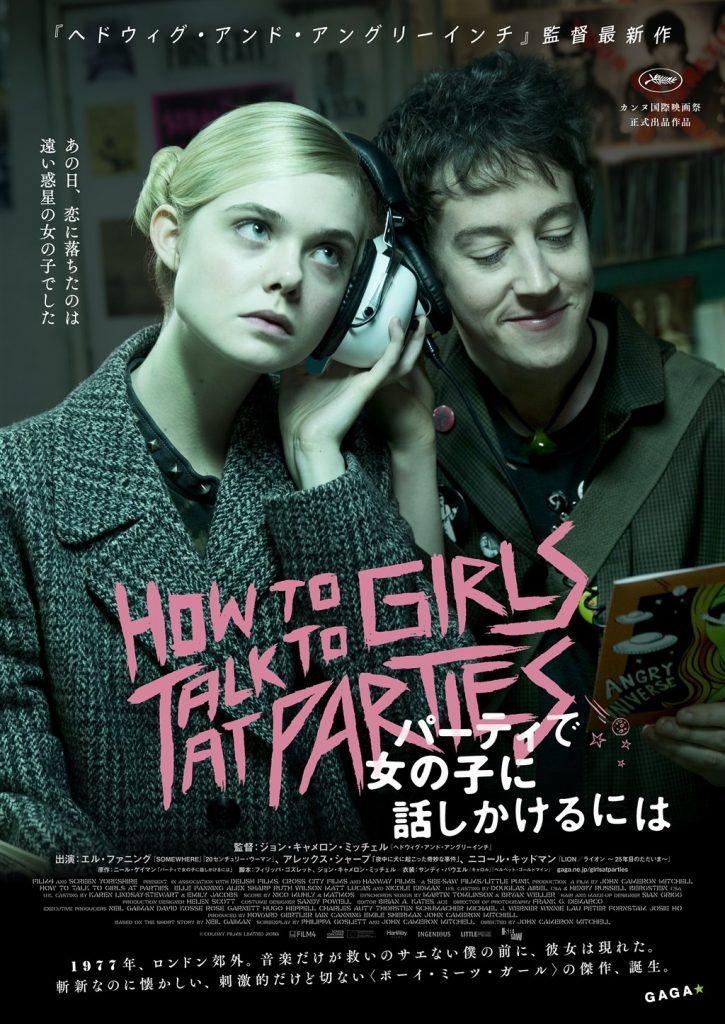 【画像】映画『パーティで女の子に話しかけるには』ポスター